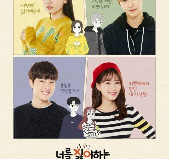 [DRAMA] 'The Way I Hate You/ How To Hate You; 너를 싫어하는 방법' with JAEMIN(2019)