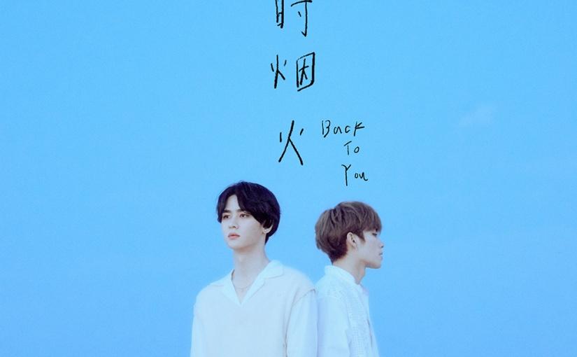 """💿 KUN & XIAOJUN Single -""""Back ToYou"""